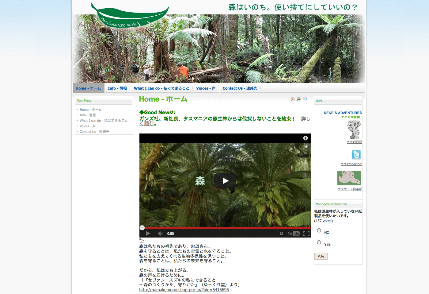 Able Video Morinokoe Website