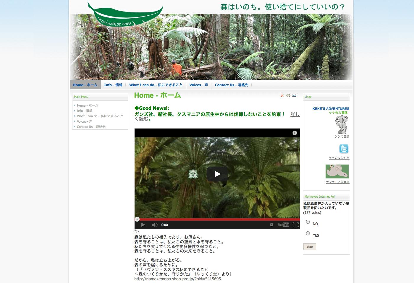 Able Video Morinokoe Website